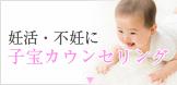 妊活・不妊に子宝カウンセリング
