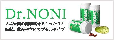 Dr.NONI